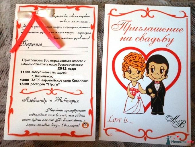 приглашения на свадьбу love is