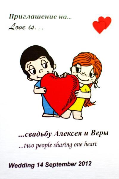 приглашение на свадьбу в стиле Love Is шаблоны скачать бесплатно - фото 2