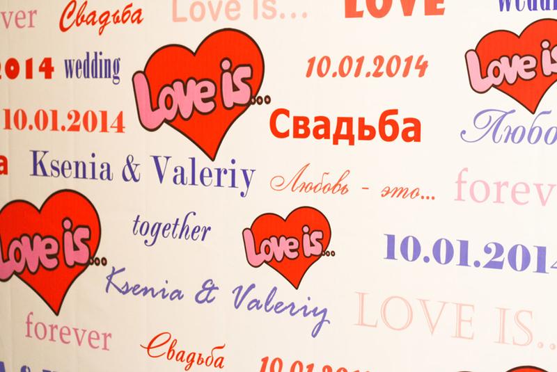 тема свадьбы love is